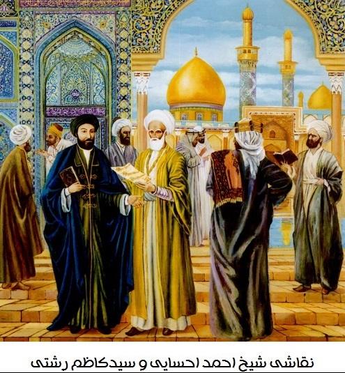 محمد کریم خان کرمانی, شیخیه, شیخ احمد احسایی, سید کا, اعتقادات, اصولی, اخباری