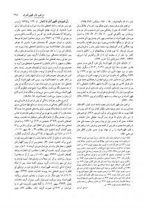 قاجاریه عباس قلی میرزا رستم خان پدر ابراهیم خان ظهیر الدوله