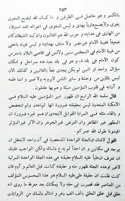 جواب شاهد1 صفحه دوم