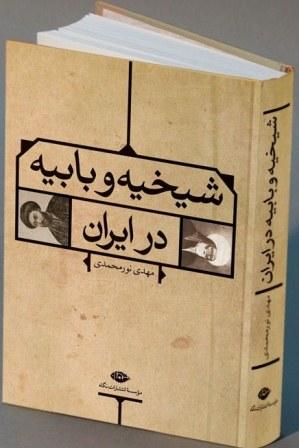 محمد کریم خان کرمانی, شیخیه, بهاییه, بابیه