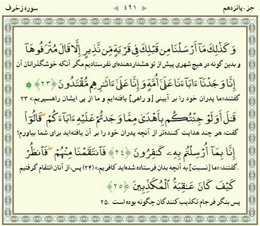 محمد کریم خان کرمانی شیخیه شیخ احمد احسایی سید کاظم رشتی