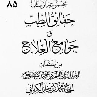 محمد کریم خان کرمانی, کلیات طب, کتاب حقایق الطب, طب اسلامی, طب, پزشکی سنتی