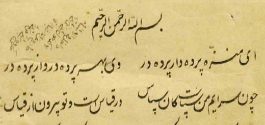 مشنوی محمد کریم خان کرمانی