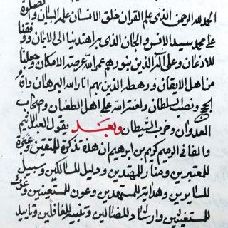 محمد کریم خان کرمانی کتب مشایخ کتاب طریق النجات علم طریقت علم اخلاق طریق النجاة
