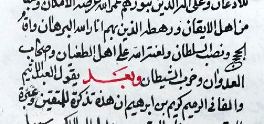 محمد کریم خان کرمانی, کتب مشایخ, کتاب طریق النجات, علم طریقت, علم اخلاق, طریق النجاة