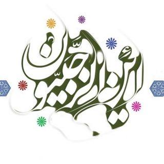 فضائل ائمه ع دعای ماه رجب (اللهم انی اسئلک بمعانی) دعای ماه رجب دعای رجبیه