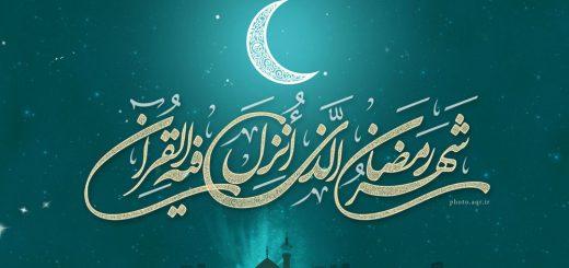 مواعظ ماه رمضان شیاطین روزه تأثیر روزه