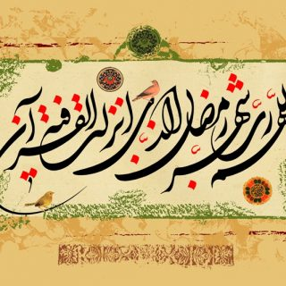 یوم الشک, هلال ماه رمضان, ماه رمضان, عدد در ماه رمضان, صوم, رویت هلال, روزه, احکاماه رمضان, 30 روزه بودن ماه رمضان