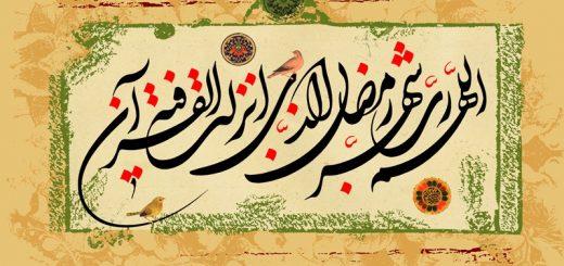 یوم الشک هلال ماه رمضان ماه رمضان عدد در ماه رمضان صوم رویت هلال روزه احکاماه رمضان 30 روزه بودن ماه رمضان