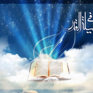 نزول قران در شب قدر, نزول قرآن, قرآن, شب قدر, ربط قرآن به ائمه, حقیقت قرآن
