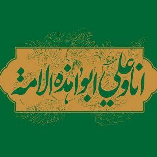 نفس, مقام رحیمیت, مقام رحمانیت, علی علیه السلام, پیامبر, انا و علی ابوا هذه الامة