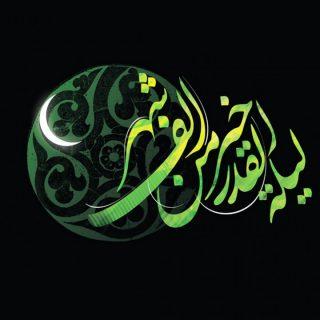 ماه رمضان, شب نوزدهم ماه رمضان, شب قدر, شب بیست و یکم ماه رمضان, شب بیست و سوم ماه رمضان, سوره قدر, روح القدس, دعا در شب قدر
