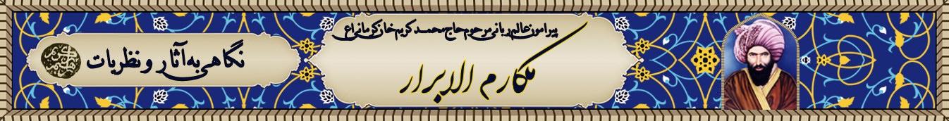 مکتب شیخی - مکارم الابرار