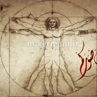 صورت حیوانی صورت انسانی خلقت انسان حضرت آدم اسفل سافلین احسن تقویم