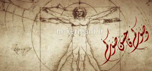 صورت حیوانی, صورت انسانی, خلقت انسان, حضرت آدم, اسفل سافلین, احسن تقویم