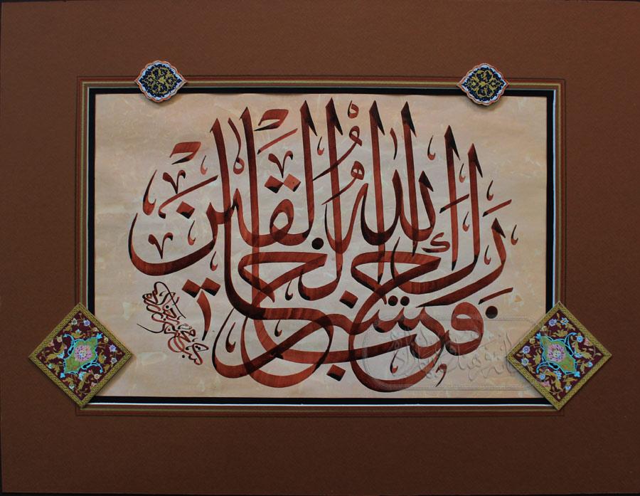 Image result for فتبارک الله احسن الخالقین