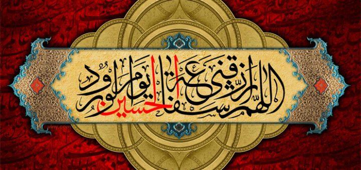 گناهان ائمه گناه شیعیان شفاعت توبه اقسام گناه اقسام عذاب استغفار ائمه