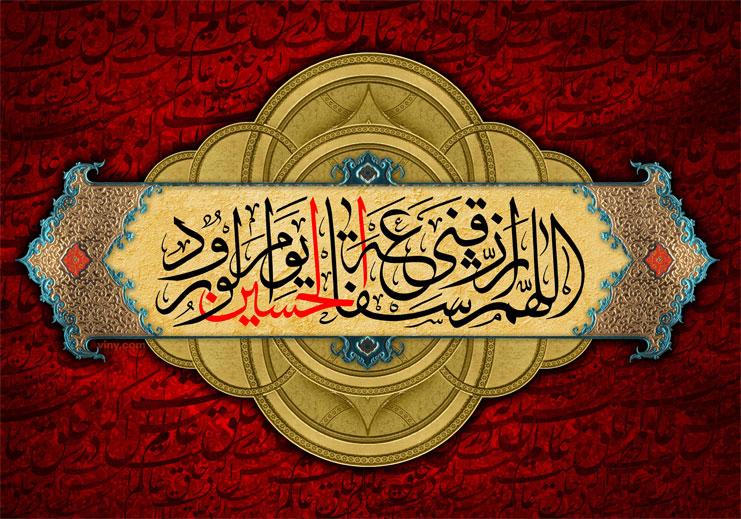 گناهان ائمه, گناه شیعیان, شفاعت, توبه, اقسام گناه, اقسام عذاب, استغفار ائمه
