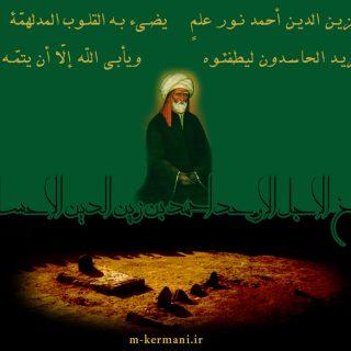 شیخ احسائی, خواب های شیخ احمد احسایی اع, خواب در شیخیه, احمد بن زین الدین