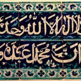 نماز, نصب العین در نماز, علت نماز, ذکر پیامبر, حدیث نصب العین, حدیث فقه رضوی, اسرار نماز