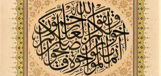 رکن رابع, دوستی دوستان, حقوق اخوان, تولی و تبری, برادر دینی