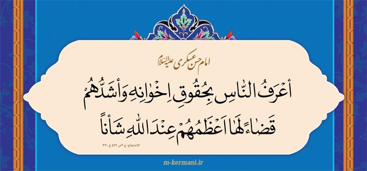 رکن رابع, حقوق برادران ایمانی, حقوق اخوان, حق مومن, برادران ایمانی
