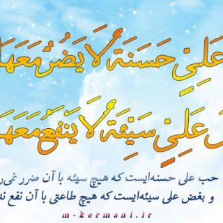 رکن رابع, حقوق اخوان, برادران گناه کار, برادران ایمانی