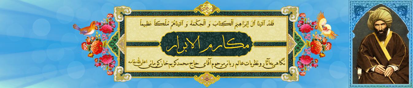 مکارم الابرار - شیخیه