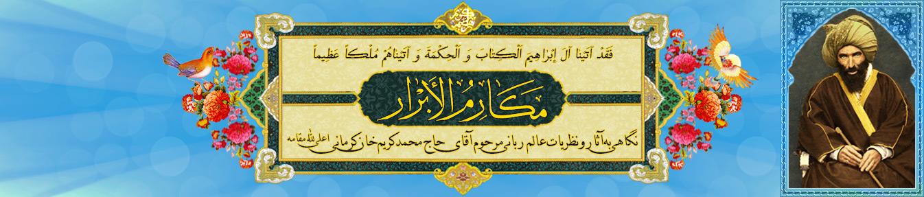 مکارم الابرار - مکتب شیخی - Shaykhism