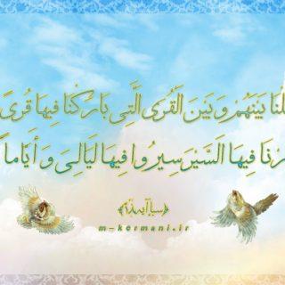مراحل ترقی, مراتب علما, قریه های ظاهره, قرای ظاهره, فقه, طریقت, سلوک الی الله, حکمت
