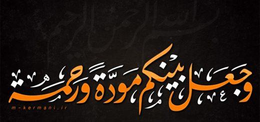 مادر, رکن رابع, حقوق اخوان, برادران دینی